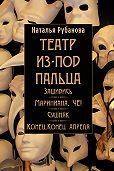 Наталья Рубанова -Театр из-под пальца (сборник)