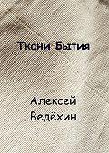 Алексей Ведёхин -Ткани Бытия