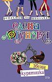 Елена Логунова -Звезда курятника