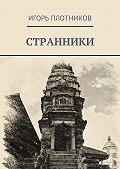 Игорь Плотников -Странники