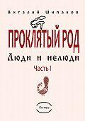 Виталий Шипаков -Проклятый род. Часть 1. Люди инелюди