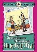 Е. Маркина - Свежайшие отпадные анекдоты