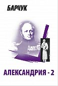 Дмитрий Барчук -Александрия-2