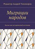 Андрей Тихомиров -Миграции народов. Бытие как исторический источник