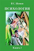 Роберт Немов -Психология. Книга 2. Психология образования