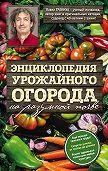 Павел Траннуа - Энциклопедия урожайного огорода на разумной почве