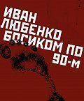 Иван Любенко -Босиком по 90-м