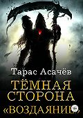 Тарас Асачёв -Темная сторона. Воздаяние
