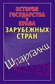 Светлана Князева -История государства и права зарубежных стран. Шпаргалки