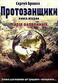 Сергей Брацио -Протозанщики. Книга 2. Марш оловянных