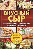 Светлана Семенова -Вкусный сыр. Сулугуни, брынза, адыгейский, плавленый, копченый