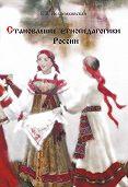 Галина Нездемковская -Становление этнопедагогики России