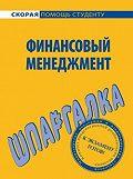 Сергей Викторович Загородников -Финансовый менеджмент. Шпаргалка