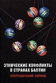 Сборник статей - Этнические конфликты в странах Балтии в постсоветский период