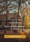 Дмитрий Щеглов -Крах цивилизации. Сезон 2