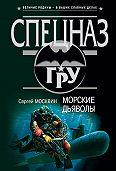Сергей Москвин -Морские дьяволы