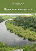 Юлия Шурова -Путь на поверхность