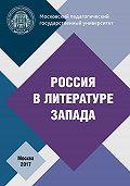 Коллектив авторов -Россия в литературе Запада