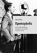 Max Klim -Προπαγάνδα. Paul Joseph Goebbels. Βιογραφία, φωτογραφία, προσωπική ζωή