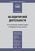 А. Н. Борисов - Комментарий к Федеральному закону от 30 декабря 2008г.№307-ФЗ «Об аудиторской деятельности» (постатейный)