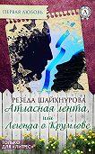 Резеда Шайхнурова -Атласная лента, или Легенда о Крумлове