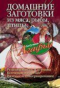 Агафья Звонарева -Домашние заготовки из мяса, рыбы, птицы