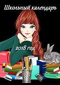 В. Жиглов -Школьный календарь 2018 год