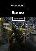 Ольга Чалых - Привид. книга первая