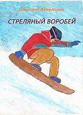 Дмитрий Ахметшин -Стреляный воробей