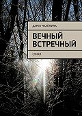 Дарья Малёжина -Вечный встречный. Стихи