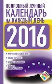 Нина Виноградова -Подробный лунный календарь на каждый день на 2016 год