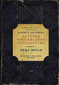 Борис Акунин -Лица эпохи. От истоков до монгольского нашествия (сборник)
