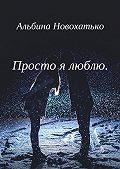Альбина Новохатько -Просто ялюблю