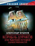 Александр Бушков -Корабль дураков, или Краткая история самостийности