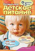 Елена Доброва -Правильное детское питание. От рождения до 3-х лет