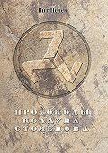 Вит  Ценев -Протоколы колдуна Стоменова