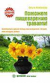 Ольга Романова -Поможем пищеварению травами! Фитотерапия и другие методы при холецистите, гастрите, язве желудка, изжоге