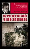 Евгений Петров -Фронтовой дневник