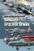 М. Е. Козырев -Авиация Красной армии