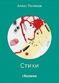 Алекс Поляков -Стихи
