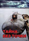 Альбина Коновалова -Тайна без точки