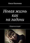 Ольга Пахомова - Новая жизнь как наладони