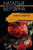 Наталья Берзина -Лики смерти