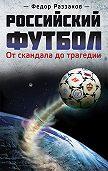 Федор Ибатович Раззаков -Российский футбол: от скандала до трагедии