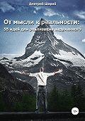 Дмитрий Шарий -От мысли к реальности. 55 идей для реализации задуманного