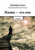 Леонид Митин -Жизнь – этосон. рассказ