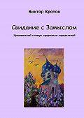 Виктор Гаврилович Кротов -Свидание с Замыслом. Христианский словарь афоризмов-определений