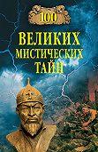 Анатолий Бернацкий - 100 великих мистических тайн