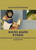 Алевтина Немерова -Жили-были буквы