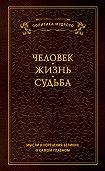 Анатолий Кондрашов - Мысли и изречения великих о самом главном. Том 1. Человек. Жизнь. Судьба